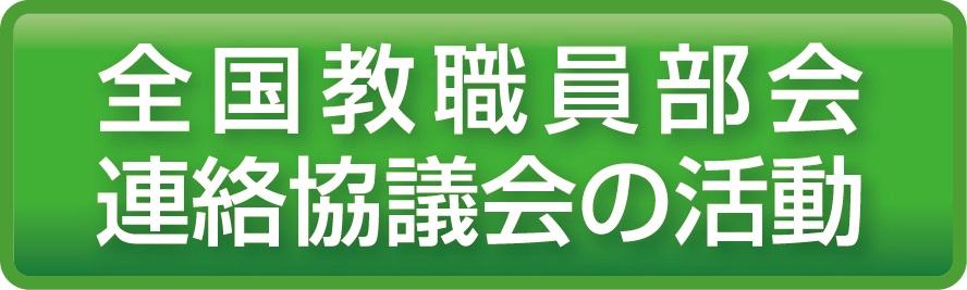 全国教職員連絡協議会の活動