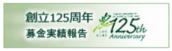 創立125周年記念事業