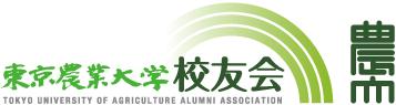 東京農業大学 校友会