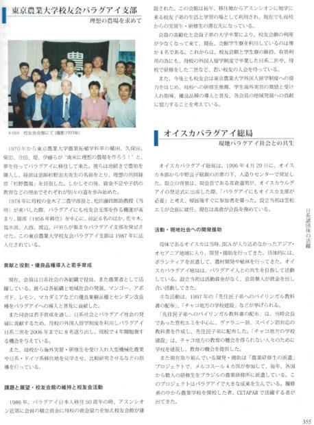 ①日本人移住70年誌に掲載された記事